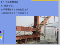 [全国]桥梁悬臂灌筑施工技术(共33页)