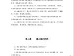 江苏省某住宅小区水电安装施工组织设计