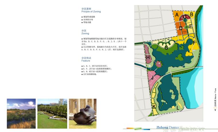 [山东]滞洪区景观概念性规划文本(知名设计公司)-规划分区