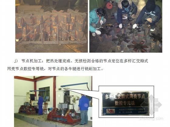 [上海]不规则网架细胞壁钢结构加工制作方案(多图)