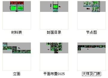 [北京]股份制商业综合金融机构支行装修施工图 资料图纸总缩略图