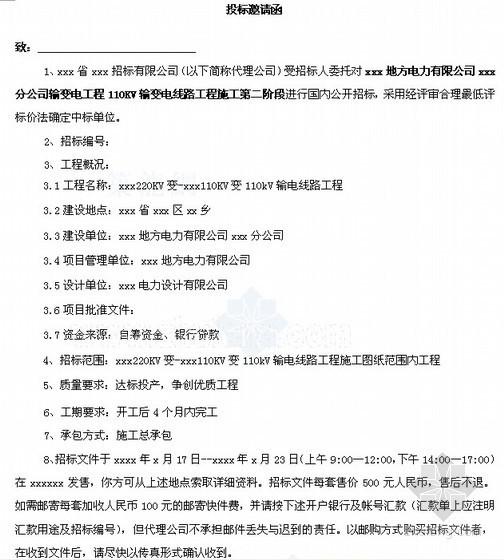 110KV输变电线路工程施工招标文件(含清单 50页)