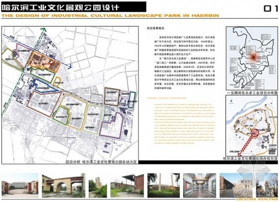 哈尔滨工业文化景观公园设计