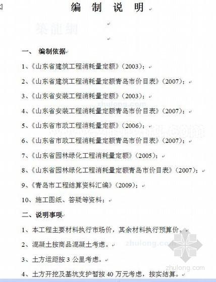 山东某污水泵站安装工程预算书(2010-06)