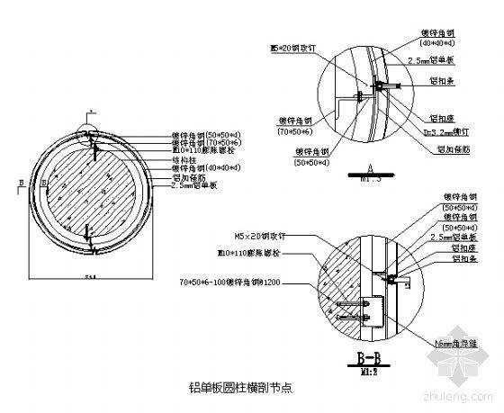 铝单板圆柱横剖节点