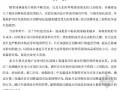 [硕士]珠江三角洲地区住区园林建设成本控制研究[2010]
