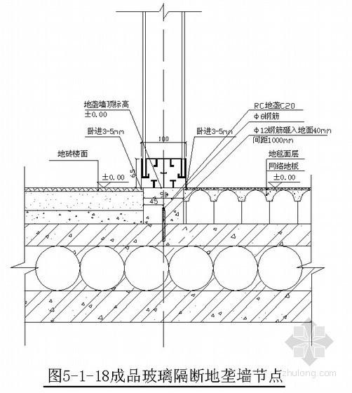 建筑工程嵌入式玻璃墙隔断施工工艺