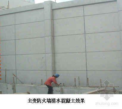 电力土建项目工艺质量控制标准