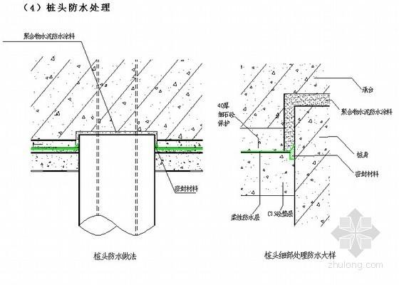 [广东]住宅小区防水工程施工方案(防水节点详图)