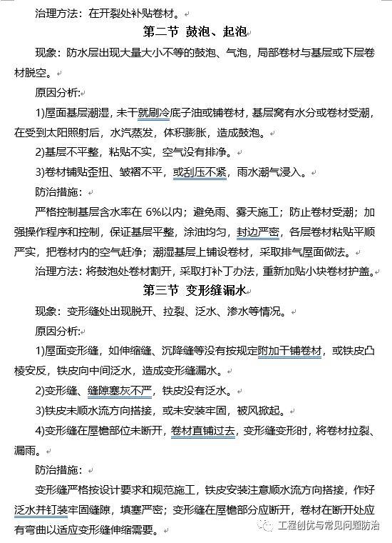 建筑工程质量通病防治手册(图文并茂word版)!_47