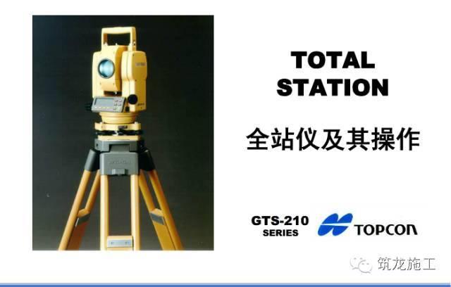 史上最全,全站仪坐标放样及测量施工操作流程!