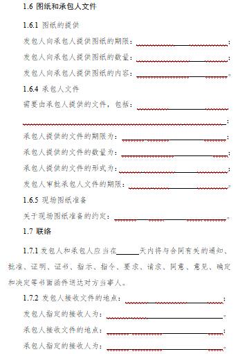 《建设工程施工合同(示范文本)》(GF—2017—0201)_3