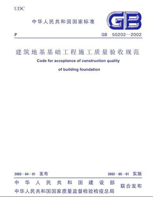 GB50202-2002建筑地基基础工程施工质量验收规范(条文说明)