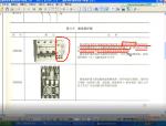 建筑电气漏电保护器的选择与校验