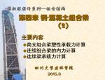 钢-混凝土组合梁(2)-傅昶彬课件系列