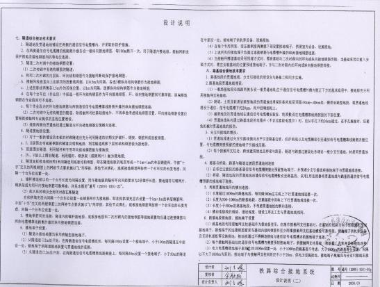 普通铁路高速铁路综合接地图纸_2