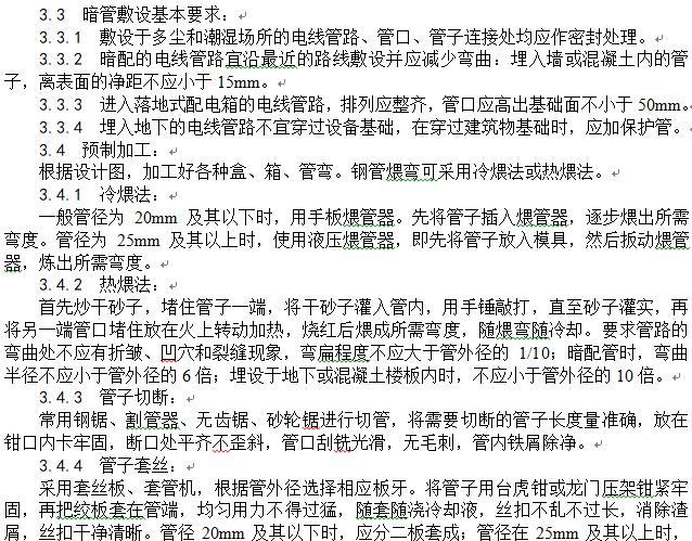 钢管敷设工艺技术交底(中国铁建8页)