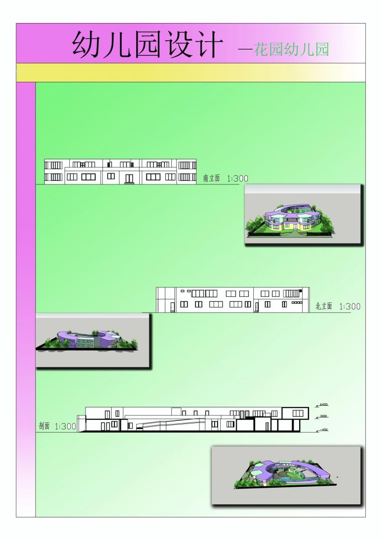幼儿园设计_9