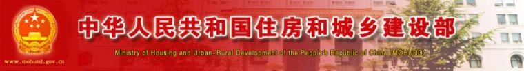 住建部要求按照职业技能标准开展培训
