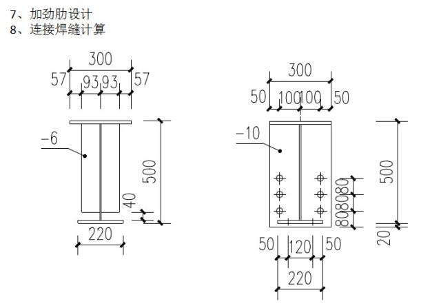 门式刚架轻型钢结构厂房设计_5