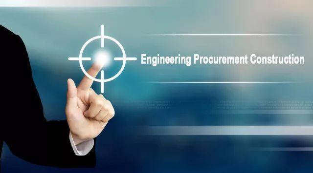 EPC管理办法(征求意见稿)起草人解读:十大亮点规范工程总承包