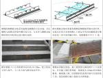 楼梯模板工程质量控制要点展示牌