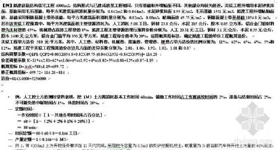2007年安徽省造价员培训基础理论试题(含选择及计算题)