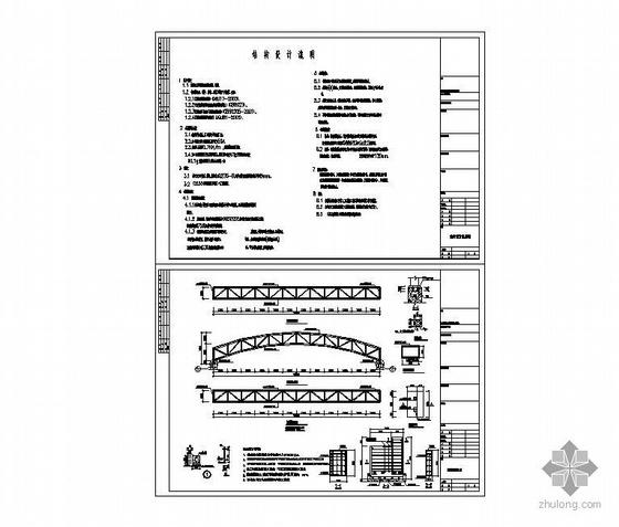 某钢管桥架结构施工图及设计说明
