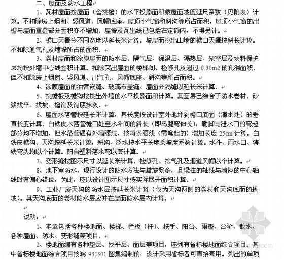 2000版安徽省综合估价表定额说明及计算规则