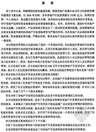 [硕士]房地产开发项目引入全过程造价管理研究[2007]