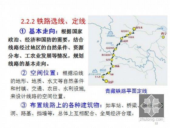 [PPT]铁路工程概述-铁路工程设计的主要内容
