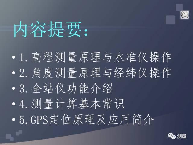 水准仪、经纬仪、全站仪、GPS测量使用