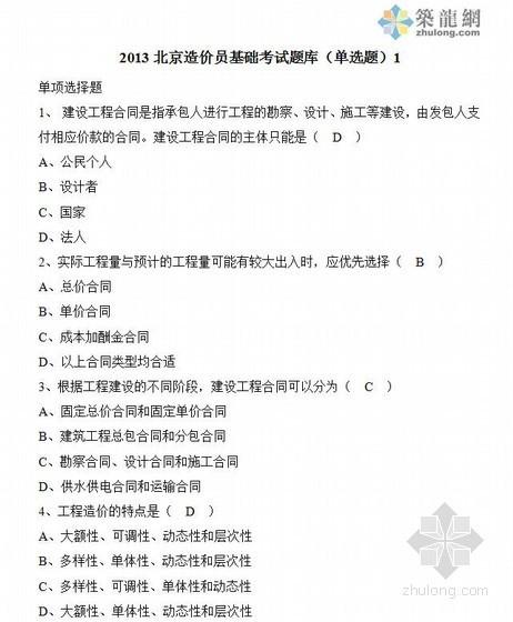 (IPMP)考试题库资料下载-2013北京造价员基础考试题库(单选题)1