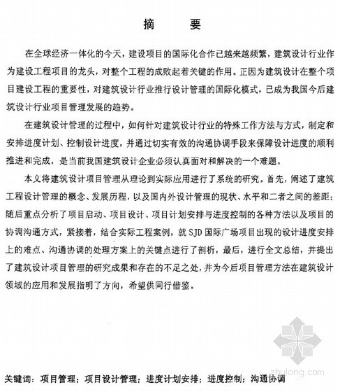 [硕士]SJD项目设计进度协调管理分析[2010]