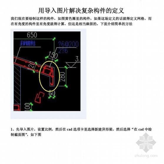 广联达导入图片解决复杂构件的绘制
