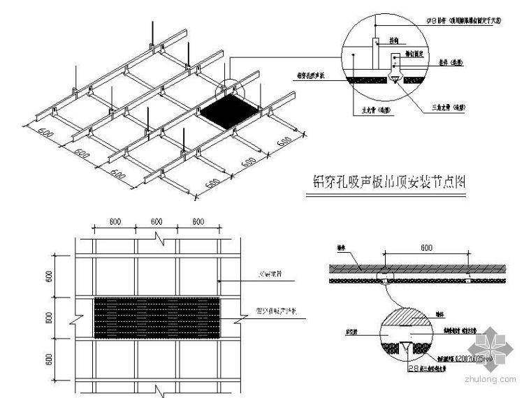 铝穿孔吸声板吊顶及墙面安装节点
