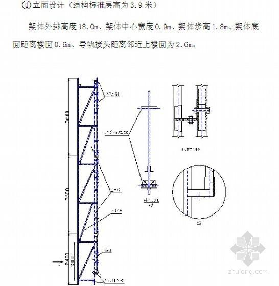 [标杆房企]2014年高层建筑全过程项目管理措施(含施工组织设计 施工