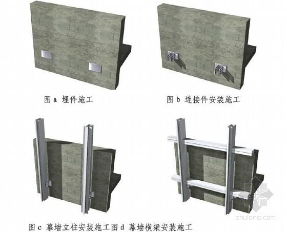 [安徽]高层框剪结构商务中心幕墙工程施工技术策划