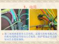 施工现场临时用电安全管理培训(108页)