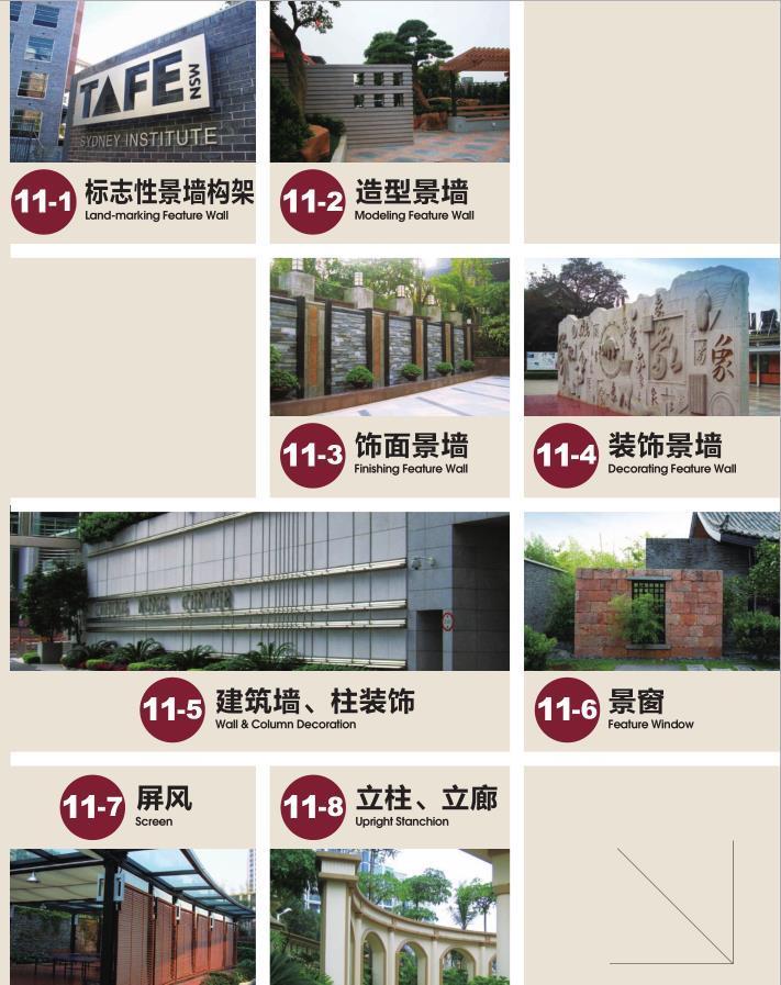 ★★★中国景观设计细节+(景观元素2)★★★-360截图20160827232434936.jpg