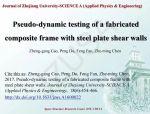 装配式钢板剪力墙-组合框架结构伪动力试验研究