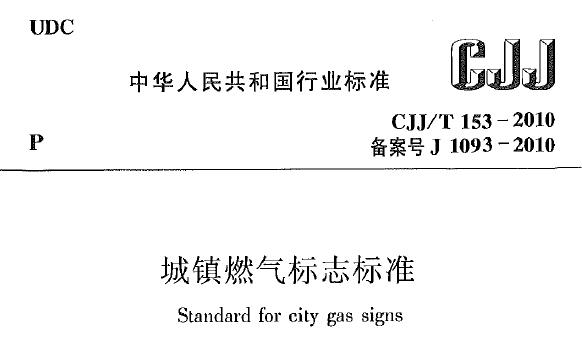 暖通空调规范-城镇燃气标志标准