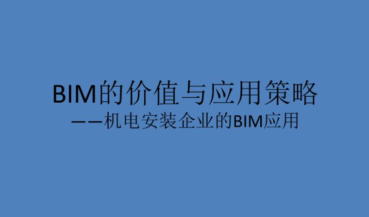 BIM的价值与应用策略(机电安装企业)