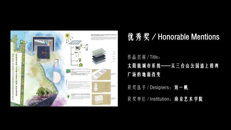 """第二届""""衲田杯""""可持续设计国际竞赛颁奖典礼_15"""