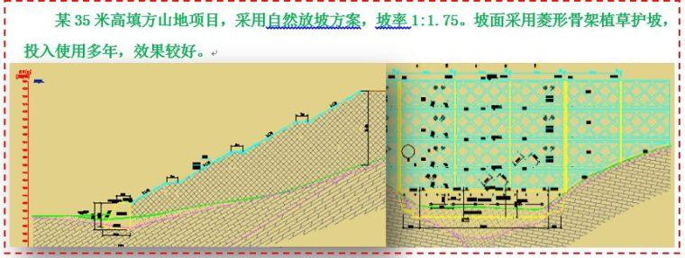 山地建筑、边坡与基坑支护的处理经验分享(上)_26