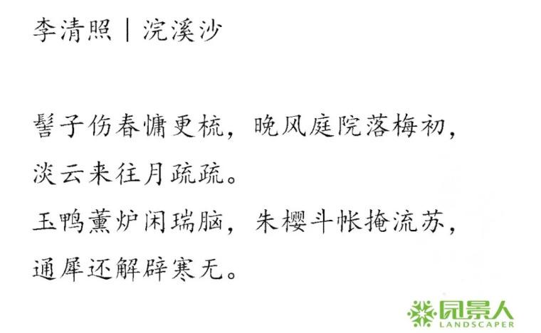 中式庭院·美在诗里_25