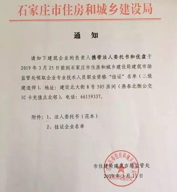 """重磅消息!河北全省""""挂证""""企业名单曝光!_2"""