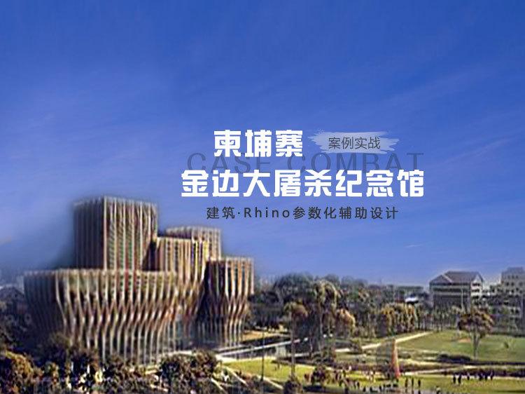 案例实战—柬埔寨金边大屠杀纪念馆——建筑·Rhino参数化辅助设计