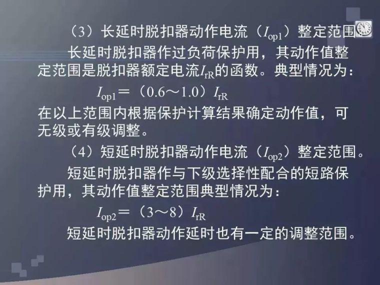 詳解建筑低壓配電系統,超贊!_49