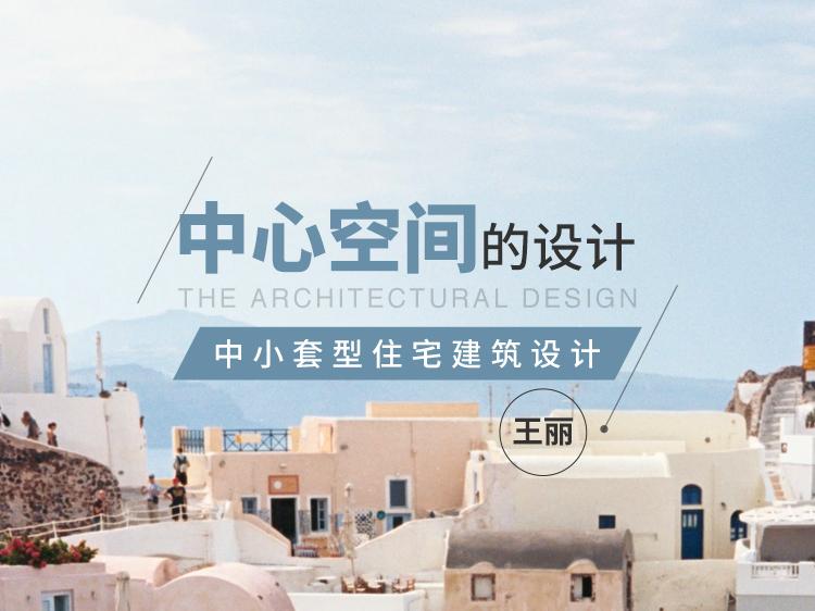 """""""中心空间""""的设计—中小套型住宅建筑设计"""